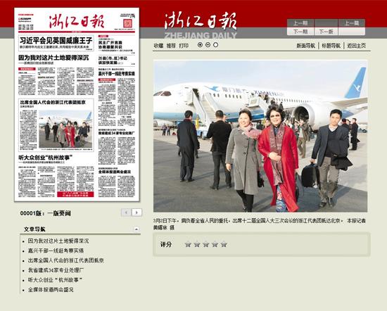 【浙江日报】出席全国人代会的浙江代表团抵京