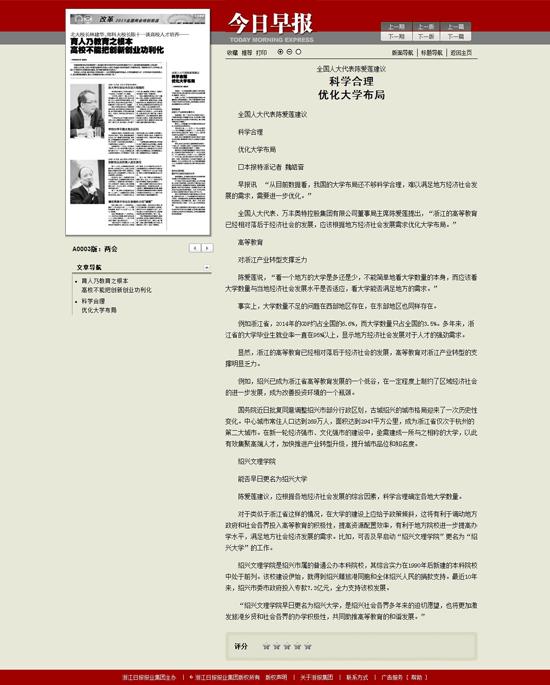 【今日早报】全国人大代表陈爱莲建议科学合理优化大学布局