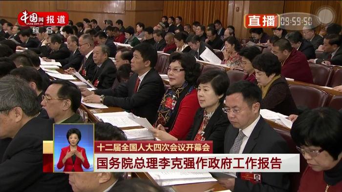 陈爱莲代表出席十二届全国人大四次会议开幕式